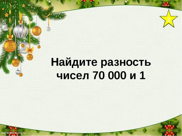 2 Найдите разность чисел 70 000 и 1
