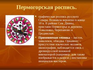 Пермогорская роспись. графическая роспись русского Севера. Возникла вероятно