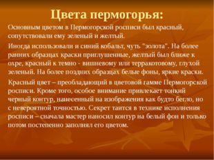 Цвета пермогорья: Основным цветом в Пермогорской росписи был красный, сопутст