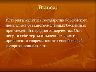 Вывод: История и культура государства Российского немыслима без многочисленны