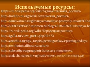 Используемые ресурсы: Https://ru.wikipedia.org/wiki/Художественная_роспись ht