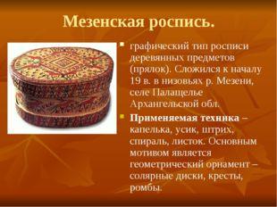 Мезенская роспись. графический тип росписи деревянных предметов (прялок). Сло