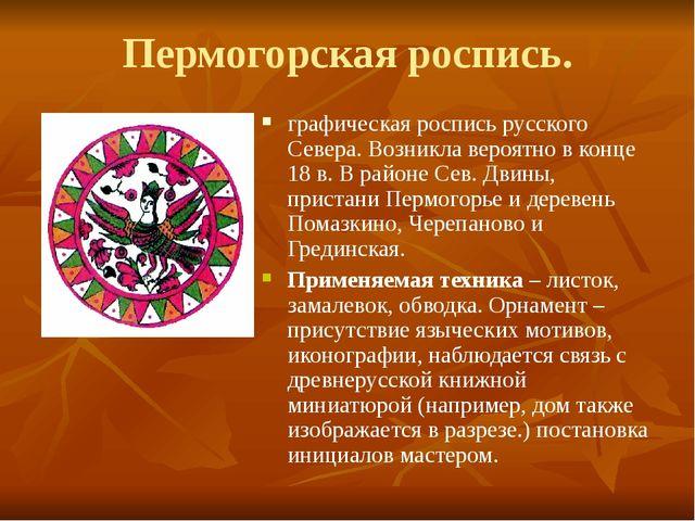 Пермогорская роспись. графическая роспись русского Севера. Возникла вероятно...