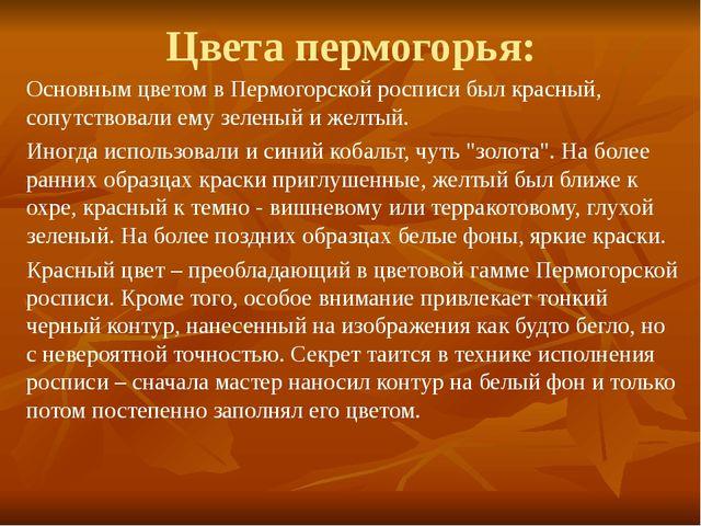 Цвета пермогорья: Основным цветом в Пермогорской росписи был красный, сопутст...