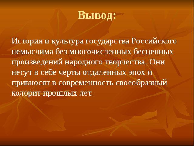 Вывод: История и культура государства Российского немыслима без многочисленны...