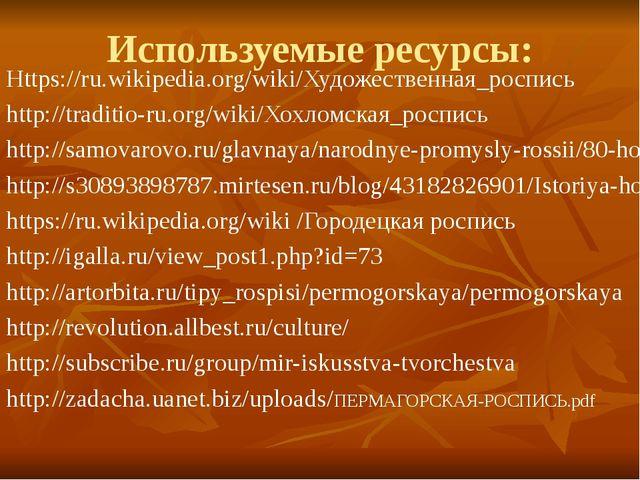 Используемые ресурсы: Https://ru.wikipedia.org/wiki/Художественная_роспись ht...