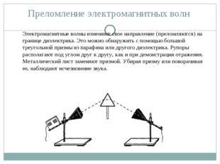 Преломление электромагнитных волн Электромагнитные волны изменяют свое направ