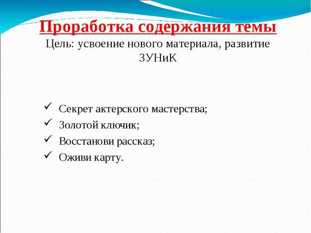 Проработка содержания темы Цель: усвоение нового материала, развитие ЗУНиК Се...