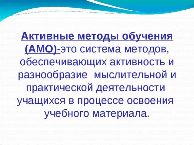 Активные методы обучения (АМО)-это система методов, обеспечивающих активность...
