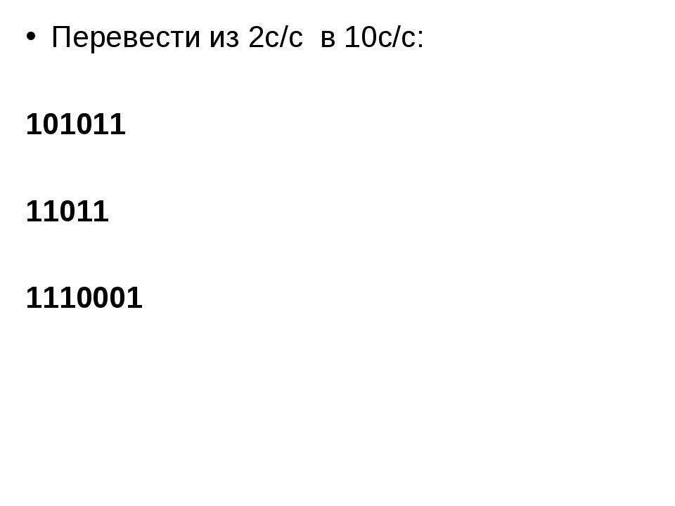 Перевести из 2с/c в 10c/c: 101011 11011 1110001