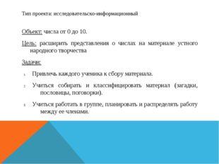Тип проекта: исследовательско-информационный Объект: числа от 0 до 10. Цель: