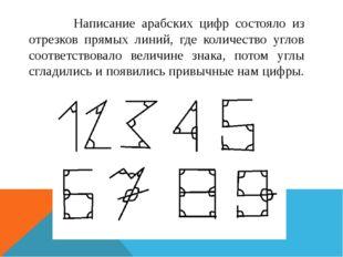 Написание арабских цифр состояло из отрезков прямых линий, где количество уг