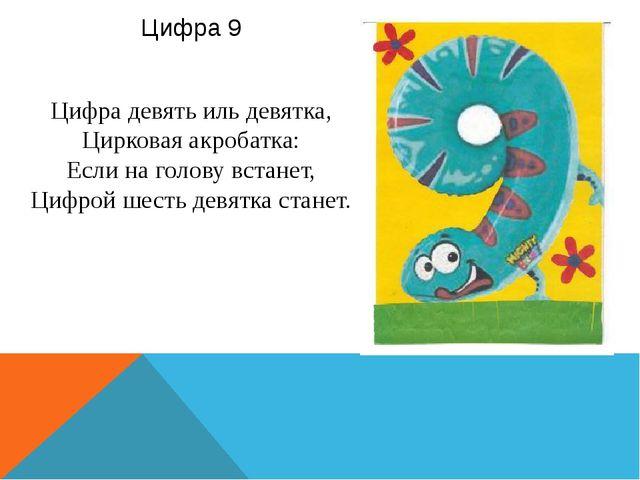 Цифра 9 Цифра девять иль девятка, Цирковая акробатка: Если на голову встанет,...