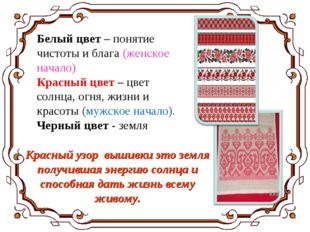Белый цвет – понятие чистоты и блага (женское начало) Красный цвет – цвет сол