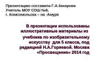 Презентацию составила Г.А.Захарова Учитель МОУ СОШ №6, г. Комсомольска – на -