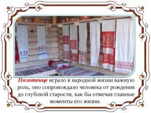 Полотенце играло в народной жизни важную роль, оно сопровождало человека от р