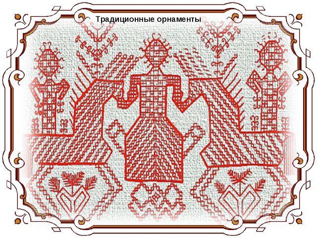 Традиционные орнаменты