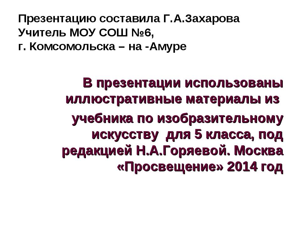 Презентацию составила Г.А.Захарова Учитель МОУ СОШ №6, г. Комсомольска – на -...