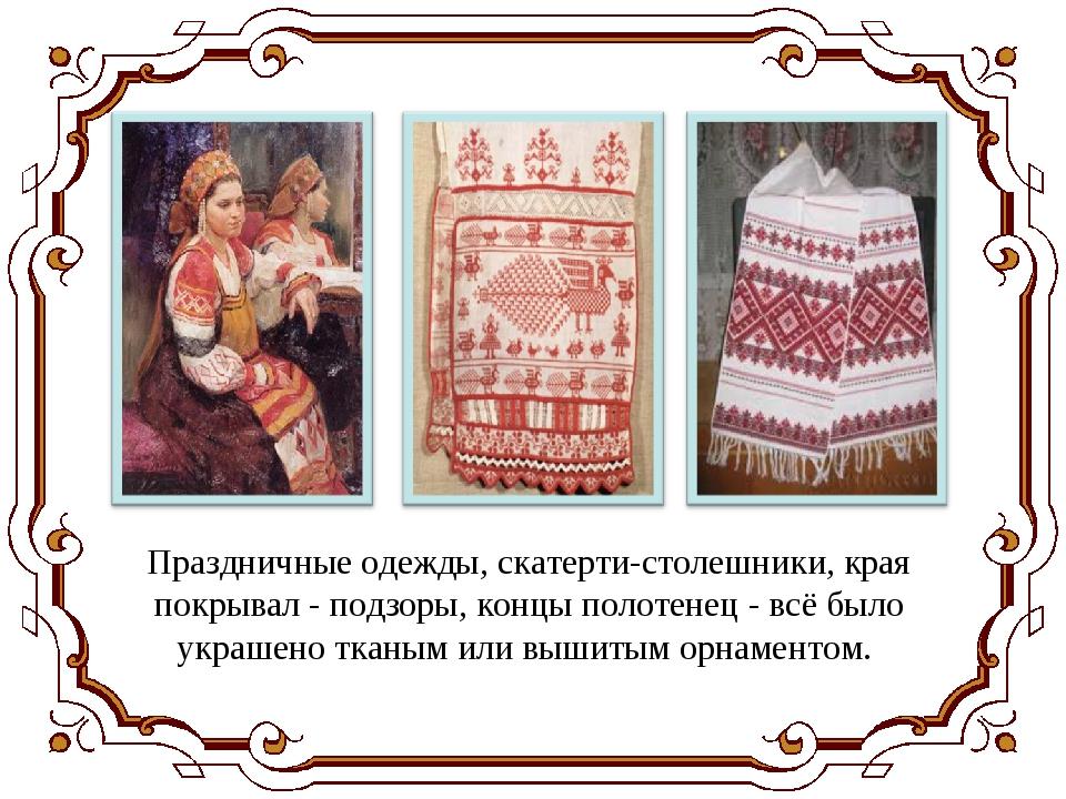 Праздничные одежды, скатерти-столешники, края покрывал - подзоры, концы полот...