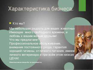 Характеристика бизнеса. Кто мы? Мы небольшая радость для ваших животных. Имею