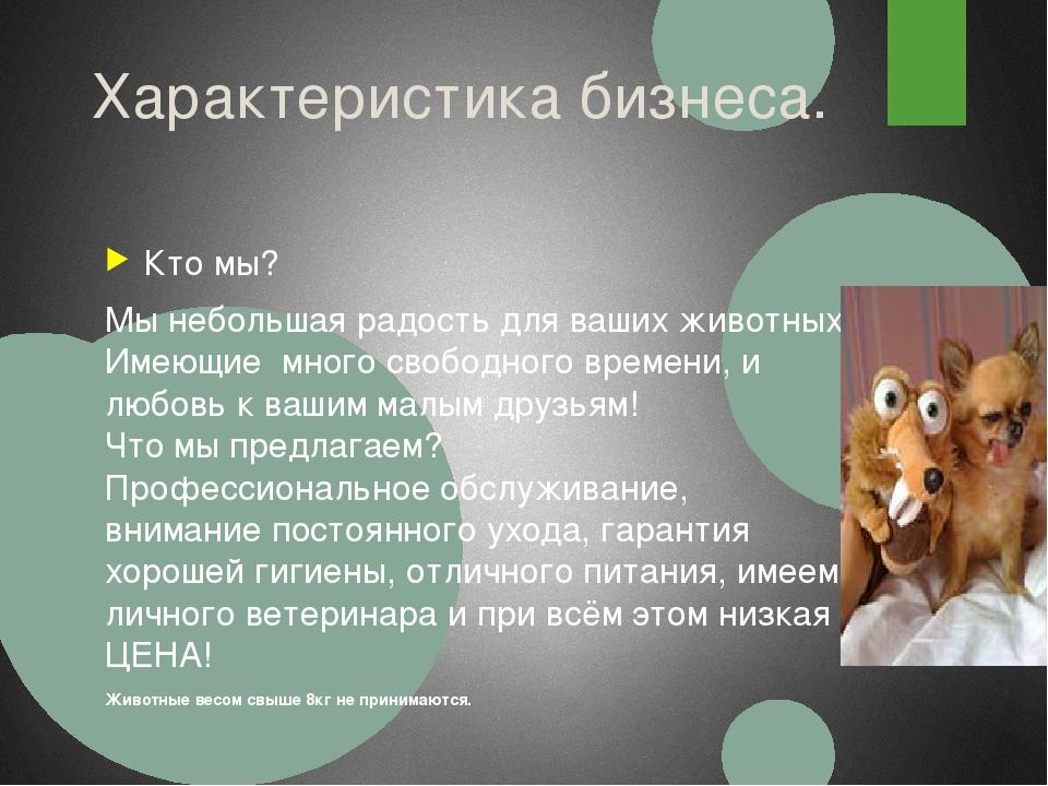 Характеристика бизнеса. Кто мы? Мы небольшая радость для ваших животных. Имею...