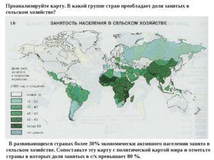Проанализируйте карту. В какой группе стран преобладает доля занятых в сельск