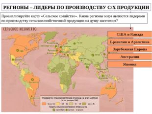 РЕГИОНЫ – ЛИДЕРЫ ПО ПРОИЗВОДСТВУ С/Х ПРОДУКЦИИ Проанализируйте карту «Сельско