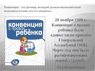 20 ноября 1989 г. Конвенция о правах ребенка была единогласно принята Генерал