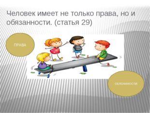 Человек имеет не только права, но и обязанности. (статья 29) ПРАВА ОБЯЗАННОСТИ