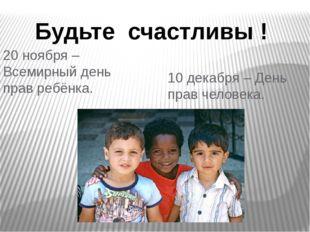 20 ноября – Всемирный день прав ребёнка. 10 декабря – День прав человека. Буд
