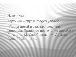 Источники: Картинки – http: // images.yandex.ru «Права детей в сказках, рисун