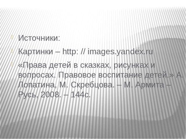 Источники: Картинки – http: // images.yandex.ru «Права детей в сказках, рисун...