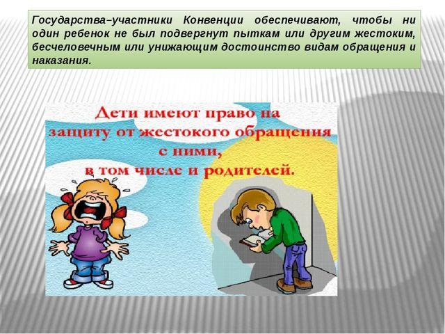 Государства–участники Конвенции обеспечивают, чтобы ни один ребенок не был п...