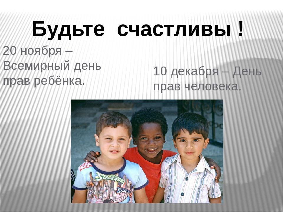 20 ноября – Всемирный день прав ребёнка. 10 декабря – День прав человека. Буд...