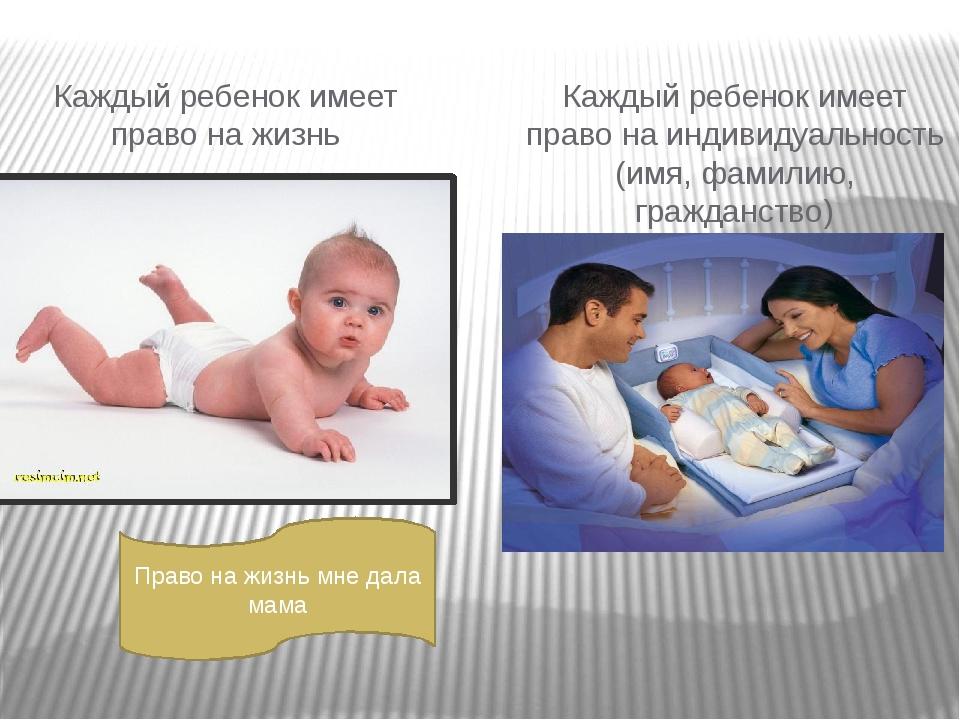 Каждый ребенок имеет право на жизнь Каждый ребенок имеет право на индивидуаль...