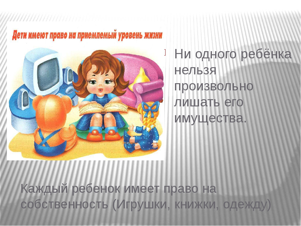 Каждый ребенок имеет право на собственность (Игрушки, книжки, одежду) Ни одно...