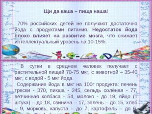 Щи да каша – пища наша! 70% российских детей не получают достаточно йода с пр