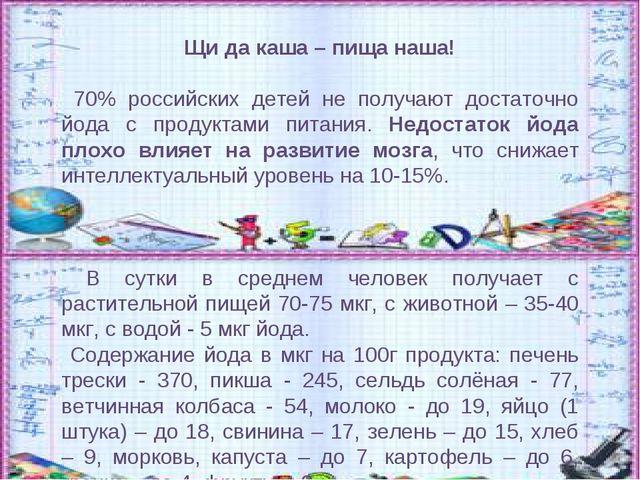 Щи да каша – пища наша! 70% российских детей не получают достаточно йода с пр...
