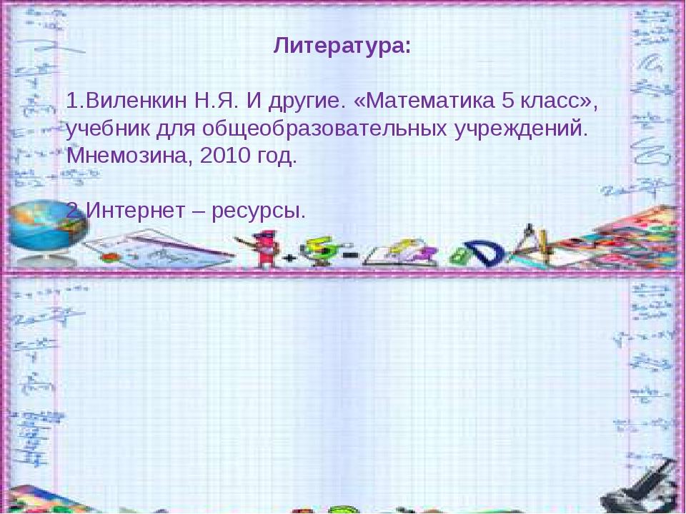 Литература: Виленкин Н.Я. И другие. «Математика 5 класс», учебник для общеобр...