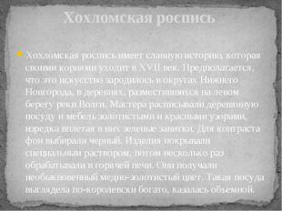 Хохломская роспись имеет славную историю, которая своими корнями уходит в XVI