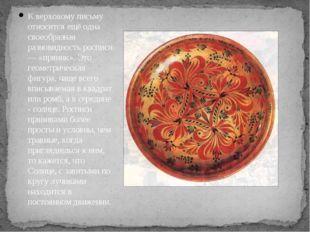 К верховому письму относится ещё одна своеобразная разновидность росписи — «