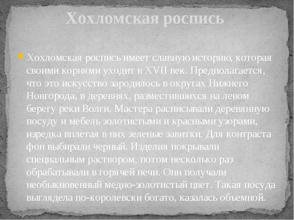 Хохломская роспись имеет славную историю, которая своими корнями уходит в XVI...