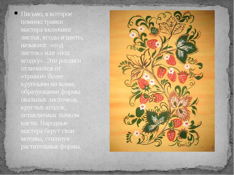 Письмо, в которое помимо травки мастера включают листья, ягоды и цветы, назы...