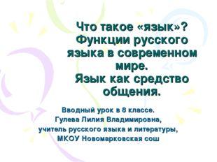 Что такое «язык»? Функции русского языка в современном мире. Язык как средств