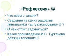 «Рефлексия»  Что нового узнали? Сведения из каких разделов лингвистики «акту