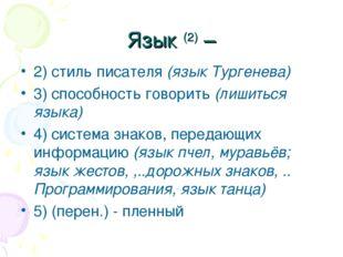 Язык (2) – 2) стиль писателя (язык Тургенева) 3) способность говорить (лишить