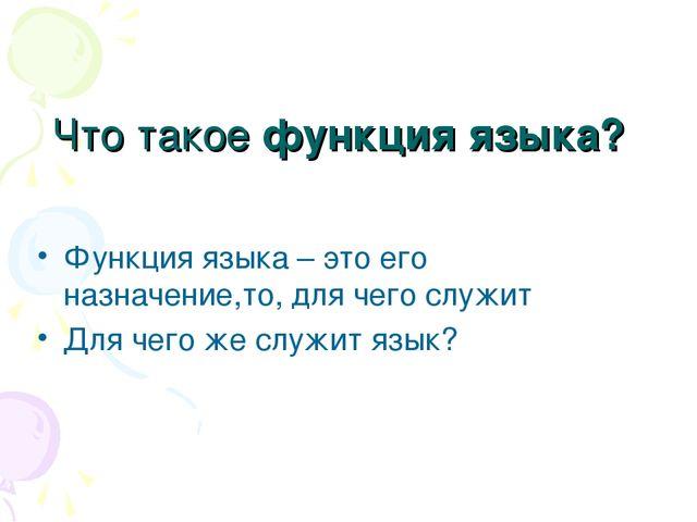 Что такое функция языка? Функция языка – это его назначение,то, для чего служ...