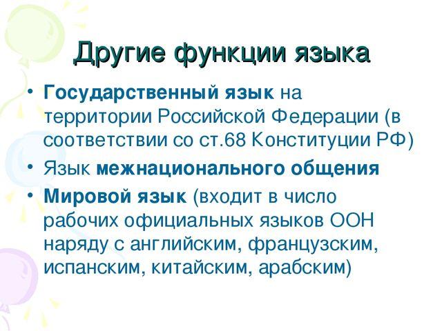 Другие функции языка Государственный язык на территории Российской Федерации...