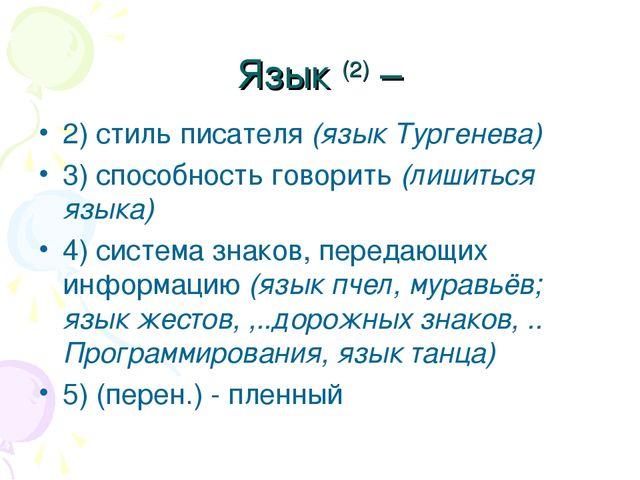 Язык (2) – 2) стиль писателя (язык Тургенева) 3) способность говорить (лишить...