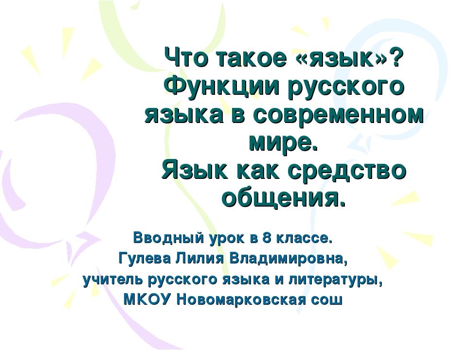 Что такое «язык»? Функции русского языка в современном мире. Язык как средств...